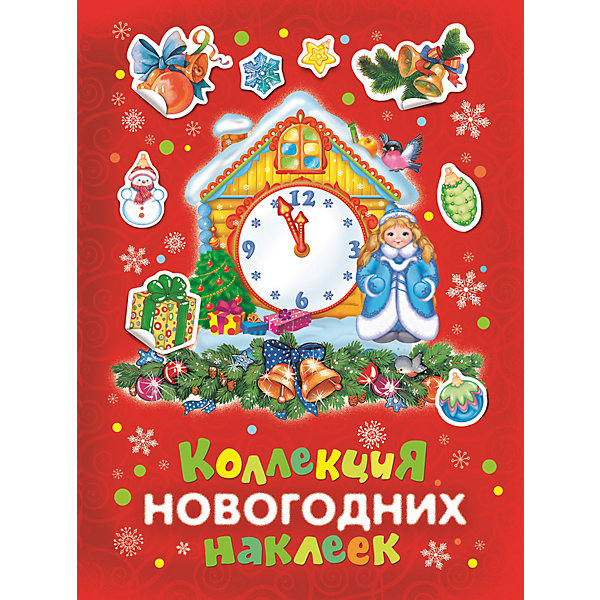 Коллекция новогодних наклеек Росмэн (красная обложка)Книжки с наклейками<br>Альбом новогодних наклеек - прекрасный подарок для вашего малыша. В книжке собрано множество ярких картинок, которыми можно украсить детские рисунки, поделки, подарки и даже комнату.<br>Ширина мм: 275; Глубина мм: 197; Высота мм: 2; Вес г: 57; Возраст от месяцев: -2147483648; Возраст до месяцев: 2147483647; Пол: Унисекс; Возраст: Детский; SKU: 7222836;
