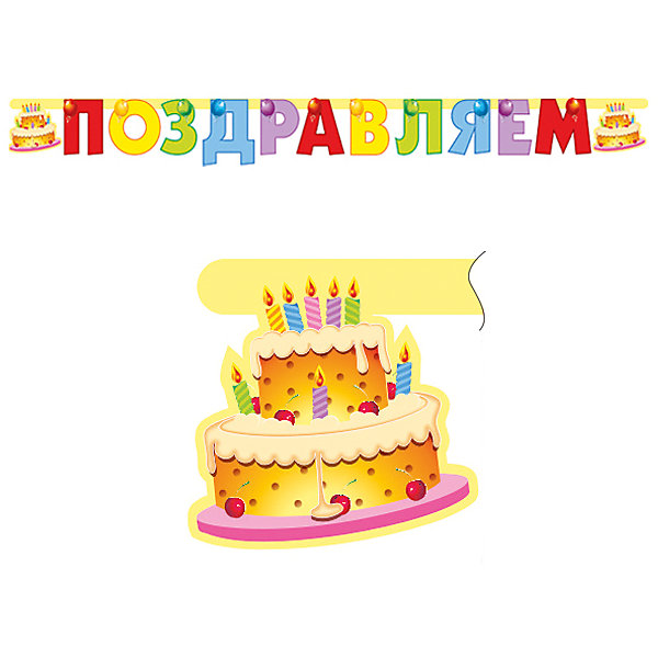 PR Гирлянда буквы Поздравляем Торт 196 смБаннеры и гирлянды для детской вечеринки<br>Гирлянда буквенная - перетяжка, декоративное украшение из плотного картона. Применяется для оформления помещений к празднику. Украшение помещения бумажными гирляндами не требует никаких специальных знаний.<br><br>Ширина мм: 150<br>Глубина мм: 210<br>Высота мм: 5<br>Вес г: 75<br>Возраст от месяцев: 36<br>Возраст до месяцев: 2147483647<br>Пол: Унисекс<br>Возраст: Детский<br>SKU: 7224861