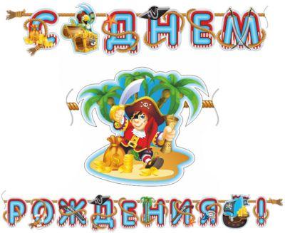 Procos PR Гирлянда буквы С Днем Рождения Веселый Пират 310см