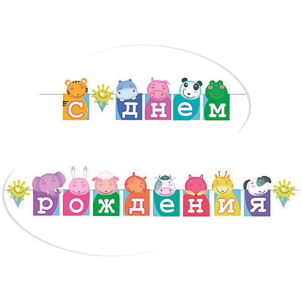 PR Гирлянда буквы С Днем Рождения Зоопарк 250смБаннеры и гирлянды для детской вечеринки<br>Характеристики:<br><br>• возраст: от 3 лет;<br>• тип игрушки: гирлянда;<br>• вес: 75 гр;<br>• длинна: 250 см;<br>• размеры: 15х21х0,5 см;<br>• материал: бумага;<br>• бренд: Патибум;<br>• страна производитель: Россия.<br><br>PR Гирлянда буквы «С Днем Рождения» серии «Зоопарк» 250см – отличное украшение для детского праздника. Вечеринка, день рождения или другое торжество пройдет значительно веселее, если украсить помещение бумажными гирляндами.  Длина всего изделия составляет 250 сантиметров. По всей длине изображены яркие картинки, которые, несомненно, порадуют детей. В данном случае изделие сделано в виде буквенной перетяжки с надписью.<br><br>Гирлянда от «Патибум» входит в большую коллекцию одноразовой посуды и аксессуаров для проведения детских праздников. Поэтому можно подготовиться к нему, украсив все в едином стиле. Тарелки, стаканы, салфетки и аксессуары с любимыми героями понравятся всем детям.<br>Изделие выполнено из качественных материалов, предназначенных для детей возрастом от трех лет. <br><br>PR Гирлянду буквы «С Днем Рождения<br><br>Ширина мм: 150<br>Глубина мм: 210<br>Высота мм: 5<br>Вес г: 75<br>Возраст от месяцев: 36<br>Возраст до месяцев: 2147483647<br>Пол: Унисекс<br>Возраст: Детский<br>SKU: 7224865