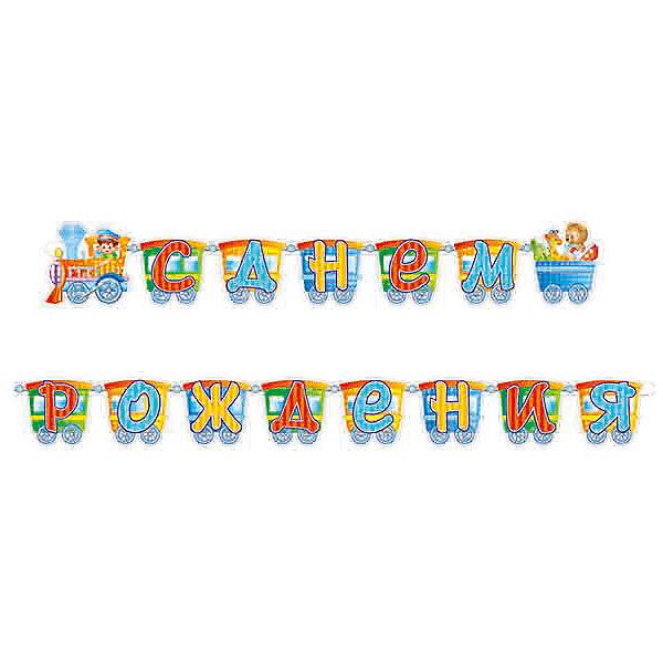 PR Гирлянда буквы С Днем Рождения Паровозик 280смНовинки для праздника<br>Характеристики:<br><br>• возраст: от 3 лет;<br>• тип игрушки: гирлянда;<br>• вес: 75 гр;<br>• длинна: 280 см;<br>• размеры: 15х21х0,5 см;<br>• материал: бумага;<br>• бренд: Патибум;<br>• страна производитель: Россия.<br><br>PR Гирлянда буквы «С Днем Рождения» серии «Паровозик» 280см – отличное украшение для детского праздника. Вечеринка, день рождения или другое торжество пройдет значительно веселее, если украсить помещение бумажными гирляндами.  Длина всего изделия составляет 280 сантиметров. По всей длине изображены яркие картинки, которые, несомненно, порадуют детей. В данном случае изделие сделано в виде буквенной перетяжки.<br><br>Гирлянда от «Патибум» входит в большую коллекцию одноразовой посуды и аксессуаров для проведения детских праздников. Поэтому можно подготовиться к нему, украсив все в едином стиле. Тарелки, стаканы, салфетки и аксессуары с любимыми героями понравятся всем детям. Изделие выполнено из качественных материалов, предназначенных для детей возрастом от трех лет. <br><br>PR Гирлянду буквы «С Днем Рождения» серии «Паровозик» 280см можно купить в нашем интернет-магазине.<br>Ширина мм: 150; Глубина мм: 210; Высота мм: 5; Вес г: 75; Возраст от месяцев: 36; Возраст до месяцев: 2147483647; Пол: Мужской; Возраст: Детский; SKU: 7224870;