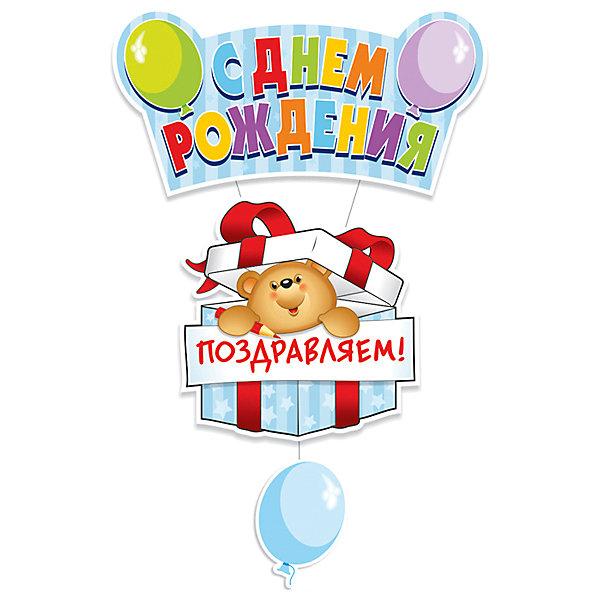 Украшение-подвеска для праздника Procos С Днем Рождения. Медвежонок 41х90 см.Баннеры и гирлянды для детской вечеринки<br>Характеристики:<br><br>• возраст: от 3 лет;<br>• тип игрушки: подвеска;<br>• вес: 55 гр;<br>• размер: 41х90см;<br>• размеры: 15х21х0,5 см;<br>• материал: картон;<br>• бренд: Патибум;<br>• страна производитель: Россия.<br><br>PR Подвеска «С Днем Рождения»  серии «Медвежонок» 41х90см – отличное украшение для детского праздника. Вечеринка, день рождения или другое торжество пройдет значительно веселее, если украсить помещение бумажными подвесками.  Изделие имеет размеры 41х90см. На нем изображены яркие картинки, которые, несомненно, порадуют детей. <br><br>Подвеска от «Патибум» входит в большую коллекцию одноразовой посуды и аксессуаров для проведения детских праздников. Поэтому можно подготовиться к нему, украсив все в едином стиле. Тарелки, стаканы, салфетки и аксессуары с любимыми героями понравятся всем детям. Изделие выполнено из качественных материалов, предназначенных для детей возрастом от трех лет. <br><br>PR Подвеску «С Днем Рождения»  серии «Медвежонок» 41х90см можно купить в нашем интернет-магазине.<br>Ширина мм: 150; Глубина мм: 210; Высота мм: 5; Вес г: 55; Возраст от месяцев: 36; Возраст до месяцев: 2147483647; Пол: Унисекс; Возраст: Детский; SKU: 7224872;