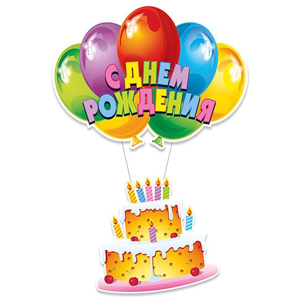 PR Подвеска С Днем Рождения Торт 40х90смНовинки для праздника<br>Характеристики:<br><br>• возраст: от 3 лет;<br>• тип игрушки: подвеска;<br>• вес: 55 гр;<br>• размер: 40х90см;<br>• размеры: 15х21х0,5 см;<br>• материал: картон;<br>• бренд: Патибум;<br>• страна производитель: Россия.<br><br>PR Подвеска «С Днем Рождения»  серии «Торт» 40х90см – отличное украшение для детского праздника. Вечеринка, день рождения или другое торжество пройдет значительно веселее, если украсить помещение бумажными подвесками.  Изделие имеет размеры 41х90см. На нем изображены яркие картинки, которые, несомненно, порадуют детей. <br><br>Подвеска от «Патибум» входит в большую коллекцию одноразовой посуды и аксессуаров для проведения детских праздников. Поэтому можно подготовиться к нему, украсив все в едином стиле. Тарелки, стаканы, салфетки и аксессуары с любимыми героями понравятся всем детям. Изделие выполнено из качественных материалов, предназначенных для детей возрастом от трех лет. <br><br>PR Подвеску «С Днем Рождения»  серии «Торт» 40х90см можно купить в нашем интернет-магазине.<br><br>Ширина мм: 150<br>Глубина мм: 210<br>Высота мм: 5<br>Вес г: 55<br>Возраст от месяцев: 36<br>Возраст до месяцев: 2147483647<br>Пол: Унисекс<br>Возраст: Детский<br>SKU: 7224873