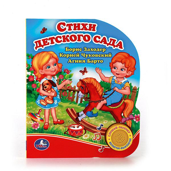 Книга Стихи Детского сада  1 кнопка с песенкойМузыкальные книги<br>• ISBN: 9785506008828;<br>• возраст: от 3 лет;<br>• иллюстрации: цветные;<br>• переплет: твердый;<br>• материал: пластик, картон;<br>• количество страниц: 10;<br>• формат: 19х15х1 см.;<br>• вес: 200 гр.;<br>• наличие батареек: входят в комплект;<br>• тип батареек: 2 x AAA / LR0.3 1.5V (мизинчиковые);<br>• автор: А.Барто, Б.Заходер, К.Чуковский;<br>• издательство: УМКА;<br>• страна: Россия.<br><br>Музыкальная книжка с 1 звуковой кнопкой «Стихи Детского сада» - замечательная книжка-сборник произведений известных детских поэтов А.Барто, Б.Заходер и К.Чуковский. В книжке имеется множество цветных иллюстраций, что значительно облегчит заучивание стихов. К тому же ее можно не читать, а слушать, что пробудит у ребенка дополнительный интерес.<br><br>Книга прослужит вам долгое время, потому что она сделана из очень плотного картона, который будет совсем непросто порвать.<br><br>Говорящие книги очень нравяться детям и помогают проявить интерес к чтению и развивить мелкую моторику и воображение, а также другие полезные навыки. Отличный выбор как для подарка, так и для собственного использования.<br><br>Развивающие детские книги «УМКА» разрабатываются и изготавливаются в соответствии с требованиями к производству детских товаров и имеют все необходимые сертификаты качества.<br> <br>Музыкальную книжку с 1 звуковой кнопкой «Стихи Детского сада», 10 стр., Изд. УМКА можно купить в нашем интернет-магазине.<br>Ширина мм: 15; Глубина мм: 1; Высота мм: 19; Вес г: 200; Возраст от месяцев: 36; Возраст до месяцев: 84; Пол: Унисекс; Возраст: Детский; SKU: 7225558;