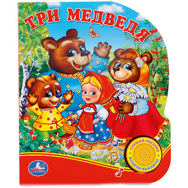 Книга Три медведя 1 кнопка с песенкойМузыкальные книги<br>• ISBN: 9785506011620;<br>• возраст: от 3 лет;<br>• иллюстрации: цветные;<br>• переплет: твердый;<br>• материал: пластик, картон;<br>• количество страниц: 10;<br>• формат: 19х15х2 см.;<br>• вес: 200 гр.;<br>• наличие батареек: входят в комплект;<br>• тип батареек: 2 x AAA / LR0.3 1.5V (мизинчиковые);<br>• издательство: УМКА;<br>• страна: Россия.<br><br>Музыкальная книжка с 1 звуковой кнопкой «Три медведя» - замечательная книжка понравится ребенку благодаря красочным картинкам, иллюстрирующим интересную сказку, и веселой песенкой. <br><br>Страницы книжки изготовлены из плотного картона, ребенку будет удобно их переворачивать, к тому же, книга надолго сохранит презентабельный вид.<br><br>Говорящие книги очень нравяться детям и помогают проявить интерес к чтению и развивить мелкую моторику и воображение, а также другие полезные навыки. Отличный выбор как для подарка, так и для собственного использования.<br><br>Развивающие детские книги «УМКА» разрабатываются и изготавливаются в соответствии с требованиями к производству детских товаров и имеют все необходимые сертификаты качества.<br> <br>Музыкальную книжку с 1 звуковой кнопкой «Три медведя», 10 стр., Изд. УМКА можно купить в нашем интернет-магазине.<br><br>Ширина мм: 15<br>Глубина мм: 2<br>Высота мм: 19<br>Вес г: 200<br>Возраст от месяцев: 36<br>Возраст до месяцев: 84<br>Пол: Унисекс<br>Возраст: Детский<br>SKU: 7225559