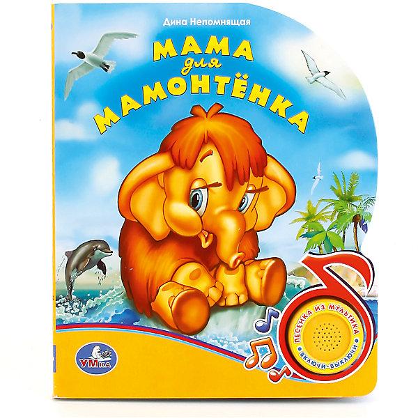 Книга Мама для Мамонтенка  с 1 кнопкой с песенокйМузыкальные книги<br>• ISBN: 9785919410034;<br>• возраст: от 3 лет;<br>• иллюстрации: цветные;<br>• переплет: твердый;<br>• материал: пластик, картон;<br>• количество страниц: 10;<br>• формат: 19х15х2 см.;<br>• вес: 200 гр.;<br>• наличие батареек: входят в комплект;<br>• тип батареек: 2 x AAA / LR0.3 1.5V (мизинчиковые);<br>• издательство: УМКА;<br>• страна: Россия.<br><br>Музыкальная книжка с 1 звуковой кнопкой «Мама для Мамонтенка» - замечательная книжка  порадует детей и взрослых яркими и красивыми иллюстрациями. Кроме этого книжка привлечет детей мелодией из одноименного мультфильма, которая зазвучит, как только ребенок нажмет на большую кнопку, расположенную на обложке книги. <br><br>Говорящие книги очень нравяться детям и помогают проявить интерес к чтению и развивить мелкую моторику и воображение, а также другие полезные навыки. Отличный выбор как для подарка, так и для собственного использования.<br><br>Развивающие детские книги «УМКА» разрабатываются и изготавливаются в соответствии с требованиями к производству детских товаров и имеют все необходимые сертификаты качества.<br> <br>Музыкальную книжку с 1 звуковой кнопкой «Мама для Мамонтенка», 10 стр., Изд. УМКА можно купить в нашем интернет-магазине.<br>Ширина мм: 15; Глубина мм: 2; Высота мм: 19; Вес г: 200; Возраст от месяцев: 36; Возраст до месяцев: 84; Пол: Унисекс; Возраст: Детский; SKU: 7225563;