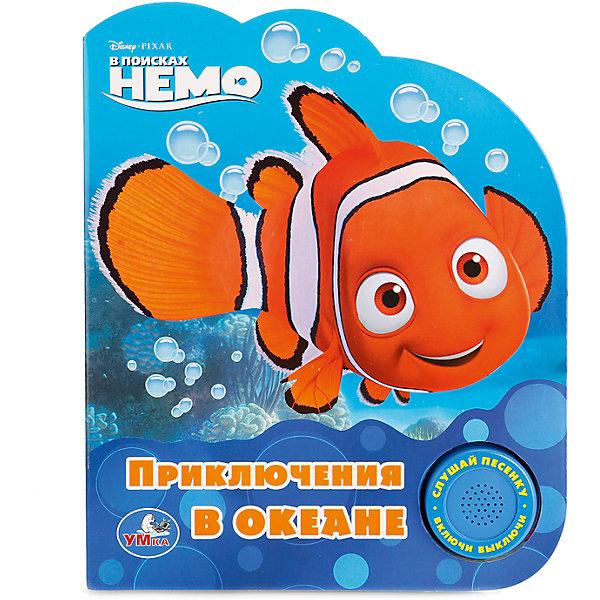 Книга DISNEY  В поисках Немо  Приключения в океане 1 кнопка с песенкойМузыкальные книги<br>Небольшая книжка «Приключения в океане» рассказывает увлекательную и полную приключений историю о рыбке Немо и его друзьях. Текст сказки разбит на удобные для чтения абзацы, а каждая страница содержит яркую иллюстрацию, точно показывающую события в истории.<br>Внизу книги имеется кнопка, нажав на которую, ребенок в любой момент сможет прослушать веселую песенку.<br><br>Ширина мм: 16<br>Глубина мм: 2<br>Высота мм: 19<br>Вес г: 150<br>Возраст от месяцев: 36<br>Возраст до месяцев: 84<br>Пол: Унисекс<br>Возраст: Детский<br>SKU: 7225564
