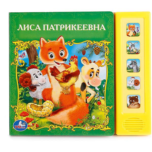 Книга Лиса Патрикеевна 5 звуковых кнопокМузыкальные книги<br>Характеристики товара:<br><br>• ISBN: 9785919415565;<br>• возраст: от 3 лет;<br>• иллюстрации: цветные;<br>• переплет: твердый;<br>• материал: пластик, картон;<br>• количество страниц: 10;<br>• формат: 20х17х2 см.;<br>• вес: 280 гр.;<br>• наличие батареек: входят в комплект;<br>• тип батареек: 2 x AAA / LR0.3 1.5V (мизинчиковые);<br>• издательство: УМКА;<br>• страна: Россия.<br><br>Книга «Лиса Патрикеевна» 5 звуковых кнопок - русская народная сказка о хитрой лисе, которая, в конце концов, за свои поступки получает по заслугам. Читая и слушая, у малыша появится интерес к чтению, а также будут развиваться усидчивость, память, слуховое и зрительное восприятие, мелкая моторика рук.<br> <br>Книга оснащена панелью с кнопками, нажав на которую, малыш услышит голос определенного героя.  Каждой кнопке соответствует фраза из одноименного мультфильма или фрагмент песенки, если кнопка помечена ноткой. В книге отмечены места, к которым относятся звуковые кнопки.  Очень яркие, красочные иллюстрации из книги привлекут внимание ребенка. Сама она сделана из плотного картона, сложно деформируется и прослужит долгое время. <br><br>Развивающие детские книги «УМКА» разрабатываются и изготавливаются в соответствии с требованиями к производству детских товаров и имеют все необходимые сертификаты качества.<br> <br>Книгу «Лиса Патрикеевна» 5 звуковых кнопок, 10 стр., Изд. УМКА можно купить в нашем интернет-магазине.<br><br>Ширина мм: 17<br>Глубина мм: 2<br>Высота мм: 20<br>Вес г: 280<br>Возраст от месяцев: 36<br>Возраст до месяцев: 84<br>Пол: Унисекс<br>Возраст: Детский<br>SKU: 7225568