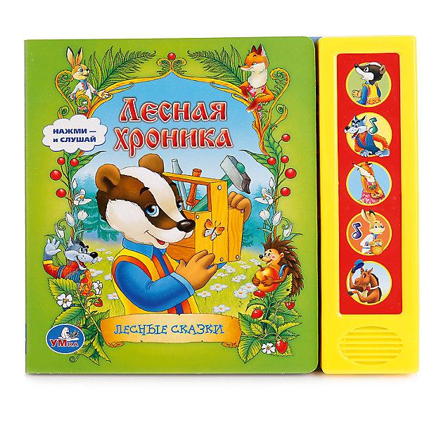 Книга Лесная хроника 5 звуковый кнопокМузыкальные книги<br>• ISBN: 9785919415558;<br>• возраст: от 3 лет;<br>• иллюстрации: цветные;<br>• переплет: твердый;<br>• материал: пластик, картон;<br>• количество страниц: 10;<br>• формат: 20х17х2 см.;<br>• вес: 280 гр.;<br>• наличие батареек: входят в комплект;<br>• тип батареек: 2 x AAA / LR0.3 1.5V (мизинчиковые);<br>• издательство: УМКА;<br>• страна: Россия.<br><br>Книга «Лесная хроника» 5 звуковых кнопок - поучительная сказка о жадном волке, который в конце был наказан за свое поведение.<br> <br>Каждой кнопке соответствует фраза из одноименного мультфильма или фрагмент песенки, если кнопка помечена ноткой. В книге отмечены места, к которым относятся звуковые кнопки.  <br><br>Развивающие детские книги «УМКА» разрабатываются и изготавливаются в соответствии с требованиями к производству детских товаров и имеют все необходимые сертификаты качества.<br> <br>Книгу «Пиши-читай» 5 звуковых кнопок, 10 стр., Изд. УМКА можно купить в нашем интернет-магазине.<br>Ширина мм: 17; Глубина мм: 2; Высота мм: 20; Вес г: 280; Возраст от месяцев: 36; Возраст до месяцев: 84; Пол: Унисекс; Возраст: Детский; SKU: 7225573;