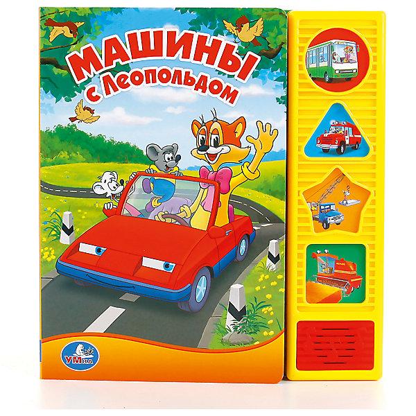 Книга Машины с Леопольдом  4 звуковые кнопкиМузыкальные книги<br>• ISBN: 9785919413042;<br>• возраст: от 3 лет;<br>• иллюстрации: цветные;<br>• переплет: твердый;<br>• материал: пластик, картон;<br>• количество страниц: 8;<br>• формат: 19х18х2 см.;<br>• вес: 240 гр.;<br>• наличие батареек: входят в комплект;<br>• тип батареек: 3 x LR1130;<br>• издательство: УМКА;<br>• страна: Россия.<br><br>Музыкальная книжка «Машины с Леопольдом » 4 звуковые кнопки - представляет собой развивающее пособие с яркими цветными картинками, предназначенное для малышей. Малыш изучит виды машин: автобус, автомобиль, пожарная машина, скорая помощь, подъёмный кран, экскаватор, комбайн, трактор. Послушает весёлые стихи, изучит домашних животных и формы.<br><br>Изделие изготовлено из толстого картона и качественного пластика. На левой стороне изделия находятся кнопочки, нажимая на которые, благодаря звуковому чипу, ребенок будет слышать интересные стишки. Имеет 5 развивающих фукций: изучаем машины, развиваем сенсорику, развиваем память-учим стихи, развиваем образное мышление, развиваем внимание. <br><br>Развивающие детские книги «УМКА» разрабатываются и изготавливаются в соответствии с требованиями к производству детских товаров и имеют все необходимые сертификаты качества.<br> <br>Музыкальную книжку «Машины с Леопольдом » 4 звуковые кнопки, 8 стр., Изд. УМКА можно купить в нашем интернет-магазине.<br><br>Ширина мм: 19<br>Глубина мм: 2<br>Высота мм: 18<br>Вес г: 240<br>Возраст от месяцев: 36<br>Возраст до месяцев: 84<br>Пол: Унисекс<br>Возраст: Детский<br>SKU: 7225577