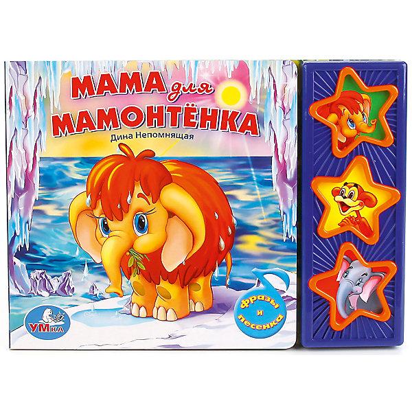 Книга  Мама для мамонтёнка   (3 музыкальные кнопки)Музыкальные книги<br>• ISBN: 9785919415992;<br>• возраст: от 3 лет;<br>• иллюстрации: цветные;<br>• переплет: твердый;<br>• материал: пластик, картон;<br>• количество страниц: 6;<br>• формат: 21х15х2 см.;<br>• вес: 200 гр.;<br>• наличие батареек: входят в комплект;<br>• тип батареек: 3 x LR1130;<br>• издательство: УМКА;<br>• страна: Россия.<br><br>Музыкальная книжка «Лунтик  Как стать другом» 3 звуковые кнопки - расскажет о занимательной истории про путешествие очаровательного мамонтенка.<br><br>В книгу встроен звуковой модуль, который активируется при нажатии на одну из трех кнопочек. Кнопки большие, с красивыми рисунками  и сделаны в виде звездочек, поэтому ребенку будет приятно играть с ними, пока взрослый читает ему книгу. Текст сделан крупным, чтобы дети постарше могли научиться читать его. Книга сделана из плотного картона и качественно иллюстрирована.<br><br>Отличный подарок, который обладает многими развивающими фукциями: развивитие сенсорики, памяти, образного мышления, внимания.  С такой многофункциональной книжкой малыш всегда найдет как и чем себя развлечь.<br><br>Развивающие детские книги «УМКА» разрабатываются и изготавливаются в соответствии с требованиями к производству детских товаров и имеют все необходимые сертификаты качества.<br> <br>Музыкальную книжку «Лунтик  Как стать другом» 3 звуковые кнопки, 8 стр., Изд. УМКА можно купить в нашем интернет-магазине.<br>Ширина мм: 21; Глубина мм: 2; Высота мм: 15; Вес г: 200; Возраст от месяцев: 36; Возраст до месяцев: 84; Пол: Унисекс; Возраст: Детский; SKU: 7225581;