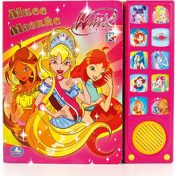 Книга  Winx  Мисс магикс (10 звуковых кнопок)Музыкальные книги<br>• ISBN: 9785919413585;<br>• возраст: от 3 лет;<br>• иллюстрации: цветные;<br>• переплет: твердый;<br>• материал: пластик, картон;<br>• количество страниц: 10;<br>• формат: 24х23х2 см.;<br>• вес: 470 гр.;<br>• наличие батареек: входят в комплект;<br>• тип батареек: 3 x LR1130;<br>• издательство: УМКА;<br>• страна: Россия.<br><br>Музыкальная книжка «Winx  Мисс магикс» 10 звуковых кнопок - эта замечательная книжка об увлекательной жизни и приключениях знаменитых фей Винкс. Она поможет вашему малышу увлеченно скоротать время за просмотром иллюстрированных страниц и прослушиванием позитивных песенок.<br><br>Отличный подарок, который обладает многими развивающими фукциями: развивитие сенсорики, памяти, образного мышления, внимания.  С такой многофункциональной книжкой малыш всегда найдет как и чем себя развлечь.<br><br>Развивающие детские книги «УМКА» разрабатываются и изготавливаются в соответствии с требованиями к производству детских товаров и имеют все необходимые сертификаты качества.<br> <br>Музыкальную книжку «Winx  Мисс магикс» 10 звуковых кнопок, 10 стр., Изд. УМКА можно купить в нашем интернет-магазине.<br>Ширина мм: 24; Глубина мм: 2; Высота мм: 23; Вес г: 470; Возраст от месяцев: 36; Возраст до месяцев: 84; Пол: Унисекс; Возраст: Детский; SKU: 7225585;