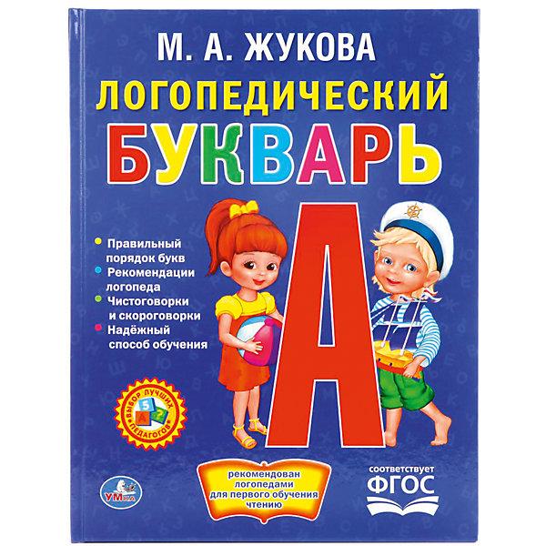 Книга Логопедический букварь М А  ЖуковаАзбуки<br>• ISBN: 9785506014072;<br>• возраст: от 3 лет;<br>• иллюстрации: цветные;<br>• переплет: твердый;<br>• материал: бумага, картон;<br>• количество страниц: 96;<br>• формат: 26х21х1 см.;<br>• вес: 280 гр.;<br>• автор: Жукова М.А.;<br>• издательство: УМКА;<br>• страна: Россия.<br><br>Книга «Логопедический букварь» - это развивающее издание, составлено М.А.Жуковой, логопедом с многолетним стажем работы в дошкольных образовательных учреждениях и опытом преподавания грамоты будущим первоклассникам. <br><br>Материал в ней подобран так, что все трудные звуки изучают тогда, когда уже освоены остальные, а тексты и задания апробированы на занятиях. Выполняя игровые упражнения по развитию общих способностей (памяти, внимания, мышления, пространственого воспрития), ребёнок не будет путать, пропускать, переставлять буквы. <br><br>Этот Логобукварь является не только книгой для обучения чтению, но и хрестоматией, в которой собраны тексты познавательного и воспитательного характера. Развивающие детские книги «УМКА» разрабатываются и изготавливаются в соответствии с требованиями и рекомендациями школьной программы и имеют все необходимые сертификаты качества.<br> <br>Книгу «Логопедический букварь», 104 стр., авт. Жукова М.А., Изд. УМКА можно купить в нашем интернет-магазине.<br>Ширина мм: 21; Глубина мм: 1; Высота мм: 26; Вес г: 280; Возраст от месяцев: 36; Возраст до месяцев: 84; Пол: Унисекс; Возраст: Детский; SKU: 7225589;