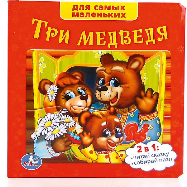 Книга Союзмультфильм Три медведя (книга с пазлами на стр )Книги-пазлы<br>• ISBN: 9785506005490;<br>• возраст: от 3 лет;<br>• иллюстрации: цветные;<br>• переплет: твердый;<br>• материал: картон;<br>• количество страниц: 12;<br>• количество элементов пазла на стр.: 5;<br>• формат: 17х17х3 см.;<br>• вес: 530 гр.;<br>• издательство: УМКА;<br>• страна: Россия.<br><br>Книга-пазл «Три медведя»  - русская народная сказка учит добру, справедливости, открытости и скромности. Прочтение подобных сказок обязательно для маленьких детей, родители которых желают видеть своего ребенка умным и образованным человеком в будущем.<br><br>Книжка состоит из 12 страниц, половина из которых является мини-пазлами. Ребенок с легкостью соберет иллюстрацию, основываясь на прочитанных на странице событиях. Картинки в книжке очень красочные, все герои легко узнаваемы, что обязательно оценят малыши. Страницы сделаны из плотного картона, поэтому книжка надолго сохранит свой первоначальный вид. <br><br>Идеальный выбор для совместных занятий вдвоём с ребёнком, а также отличный вариант в качестве познавательного красочного подарка. Такая книга поможет ребенку развить внимание, логическое мышление, укрепит память, мелкую моторику и усидчивость.<br> <br>Книгу-пазл «Три медведя», 12 стр., Изд. УМКА можно купить в нашем интернет-магазине.<br>Ширина мм: 3; Глубина мм: 17; Высота мм: 17; Вес г: 530; Возраст от месяцев: 36; Возраст до месяцев: 84; Пол: Унисекс; Возраст: Детский; SKU: 7225616;