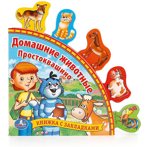 Книга Союзмультфильм  Домашние животные  Простоквашино  (книга с закладками)Первые книги малыша<br>• ISBN: 9785506006305;<br>• возраст: от 3 лет;<br>• иллюстрации: цветные;<br>• переплет: твердый;<br>• материал: картон;<br>• количество страниц: 10;<br>• формат: 20х20х0,5 см.;<br>• вес: 250 гр.;<br>• издательство: УМКА;<br>• страна: Россия.<br><br>Книга с закладками «Домашние животные  Простоквашино» - выпущена по мотивам одноименного мультика. У каждого персонажа своя достаточно крупная закладка, поэтому ребенку удобно за нее браться и самостоятельно листать. <br><br>Красочные страницы сделаны из плотной бумаги и отличаются высоким качеством полиграфии.<br><br>Книга с закладками «Домашние животные  Простоквашино» - Отличный вариант в качестве познавательного красочного подарка. <br> <br>Книгу  с закладками «Домашние животные  Простоквашино», 10 стр., Изд. УМКА можно купить в нашем интернет-магазине.<br>Ширина мм: 19; Глубина мм: 2; Высота мм: 19; Вес г: 260; Возраст от месяцев: 36; Возраст до месяцев: 84; Пол: Унисекс; Возраст: Детский; SKU: 7225623;