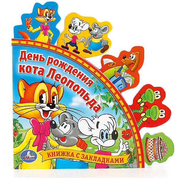 Книга День Рождения кота Леопольда  с закладкамиПервые книги малыша<br>• ISBN:9785919413363;<br>• возраст: от 3 лет;<br>• иллюстрации: цветные;<br>• переплет: твердый;<br>• материал: картон;<br>• количество страниц: 10;<br>• формат: 20х20х0,5 см.;<br>• вес: 250 гр.;<br>• издательство: УМКА;<br>• страна: Россия.<br><br>Книга с закладками «День Рождения кота Леопольда» - книжка про доброго и справедливого кота Леопольда, созданная по мотивам одноименного советского мультфильма, имеет очень интересную задумку. <br><br>Кроме ее необычной формы, она имеет красочные закладки, каждая из которых сделана в виде героя сказки. Перевернув одну из них, ребенок окажется на странице героя, соответствующего закладке и сможет прочитать о нем историю.<br><br>Книга с закладками «День Рождения кота Леопольда» - Отличный вариант в качестве познавательного красочного подарка. <br> <br>Книгу  с закладками «День Рождения кота Леопольда», 10 стр., Изд. УМКА можно купить в нашем интернет-магазине.<br>Ширина мм: 19; Глубина мм: 2; Высота мм: 20; Вес г: 250; Возраст от месяцев: 36; Возраст до месяцев: 84; Пол: Унисекс; Возраст: Детский; SKU: 7225624;