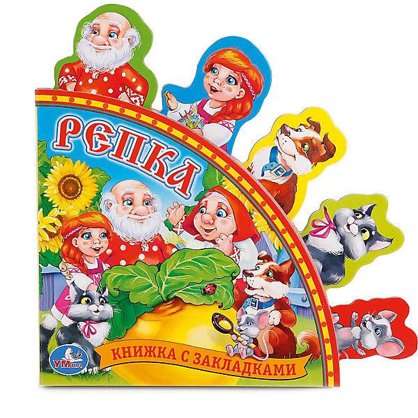 Книга Русские народные сказки  Репка  (книга с закладками)Первые книги малыша<br>• ISBN: 9785506006015;<br>• возраст: от 3 лет;<br>• иллюстрации: цветные;<br>• переплет: твердый;<br>• материал: картон;<br>• количество страниц: 10;<br>• формат: 20х20х0,5 см.;<br>• вес: 250 гр.;<br>• издательство: УМКА;<br>• страна: Россия.<br><br>Книга с закладками «Репка» - в книжке рассказана замечательная русская сказка про то, как тянули репку, а чтобы ребенку было легче воспринимал текст, специально для него сделаны закладки с изображениями героев, что позволяет познакомить его с историей в игровой форме.<br><br>Красочные страницы сделаны из плотной бумаги и отличаются высоким качеством полиграфии.<br><br>Книга с закладками «Репка» - Отличный вариант в качестве познавательного красочного подарка. <br> <br>Книгу  с закладками «Репка», 10 стр., Изд. УМКА можно купить в нашем интернет-магазине.<br><br>Ширина мм: 20<br>Глубина мм: 2<br>Высота мм: 19<br>Вес г: 250<br>Возраст от месяцев: 36<br>Возраст до месяцев: 84<br>Пол: Унисекс<br>Возраст: Детский<br>SKU: 7225626