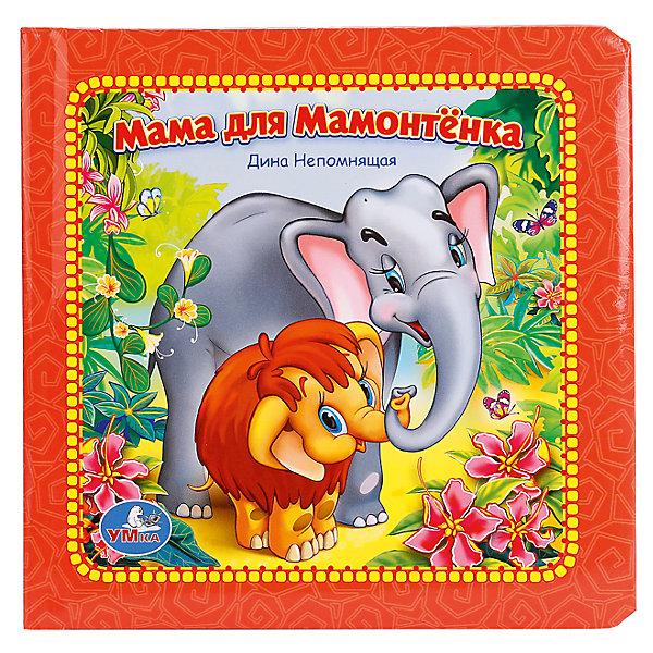 Книга Мама для мамонтенка  в пухлой обложкеПервые книги малыша<br>Книжку-картонку с яркими картинками в мягкой пухлой обложке приятно взять в руки. Представленную книгу Мама для Мамонтёнка будет интересно не только читать историю про героя, но и рассмаривать странички, которые сделаны из прочного твердого картона с яркими красочными иллюстрациями. Издана по мотивам одноимённого мультфильма. Развивает память, воображение, моторику, фантазию. Автор Д. Непомнящая. Редактор-составитель А. Комарчева. Размер 165х165 мм. Объем 16 страниц. Рекомендовано детям от 0 лет.<br><br>Ширина мм: 17<br>Глубина мм: 2<br>Высота мм: 17<br>Вес г: 320<br>Возраст от месяцев: 36<br>Возраст до месяцев: 84<br>Пол: Унисекс<br>Возраст: Детский<br>SKU: 7225635