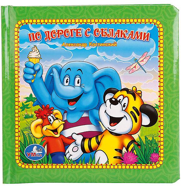 Книга По дороге с облаками  в пухлой обложкеПервые книги малыша<br>• ISBN: 9785919419181;<br>• возраст: от 3 лет;<br>• иллюстрации: цветные;<br>• переплет: твердый;<br>• материал: картон;<br>• количество страниц: 16;<br>• формат: 17х17х2 см.;<br>• вес: 320 гр.;<br>• издательство: УМКА;<br>• страна: Россия.<br><br>Книга в пухлой обложке «По дороге с облаками»  - книга создана по мотивам известного мультфильма и, безусловно, заинтересует ребенка и разбудит его интерес к чтению. Текст содержит крупный шрифт, который детям легко читать.<br><br>Страницы издания выполнены из картона отличного качества, безопасного для здоровья ребёнка. Благодаря небольшому формату и мягкой пухлой обложке книгу приятно и удобно держать в руках. Все книги компании Умка имеют требуемую сертификацию для производства детских товаров.<br><br>Идеальный выбор для совместных занятий вдвоём с ребёнком, а также отличный вариант в качестве познавательного красочного подарка. Такая книга поможет ребенку развить внимание, логическое мышление, укрепит память, мелкую моторику и усидчивость.<br> <br>Книгу в пухлой обложке «По дороге с облаками», 16 стр., Изд. УМКА можно купить в нашем интернет-магазине.<br><br>Ширина мм: 17<br>Глубина мм: 2<br>Высота мм: 17<br>Вес г: 320<br>Возраст от месяцев: 36<br>Возраст до месяцев: 84<br>Пол: Унисекс<br>Возраст: Детский<br>SKU: 7225639
