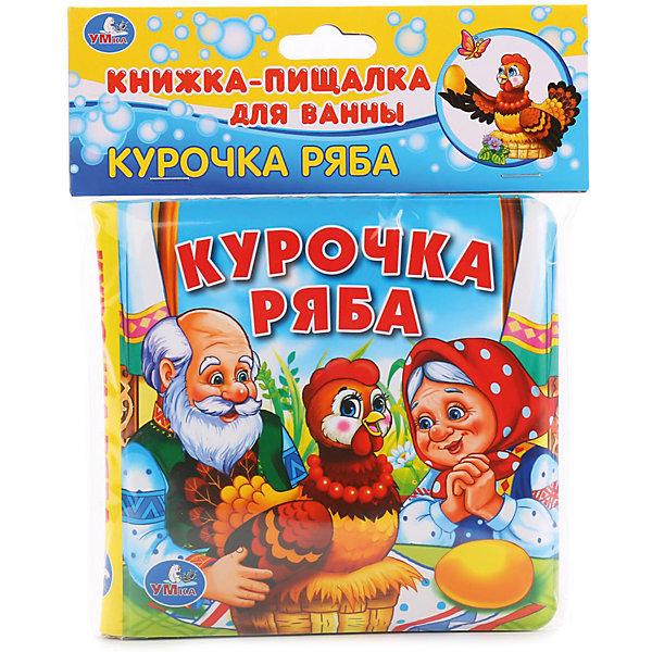 Книга-пищалка для ванны  Курочка РябаПервые книги малыша<br>Замечательная книга-пищалка для ванны Курочка Ряба обязательно понравится ребенку, так как она непромокаемая, и с ней можно купаться и играться в воде. Купание будет веселым и забавным благодаря этой книжке-пищалке. в ней ребенок найдет красочные иллюстрированные картинки, а также у книги есть звуковые эффекты. далее Читать Свернуть<br>???Читать далее<br><br>Подробнее на bookvoed.ru: http://www.bookvoed.ru/book?id=7410322<br><br>Ширина мм: 17<br>Глубина мм: 3<br>Высота мм: 20<br>Вес г: 60<br>Возраст от месяцев: 36<br>Возраст до месяцев: 84<br>Пол: Унисекс<br>Возраст: Детский<br>SKU: 7225640
