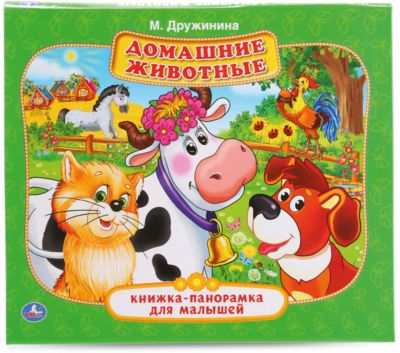 Умка Книжка-панорамка Домашние животные М Дружинина