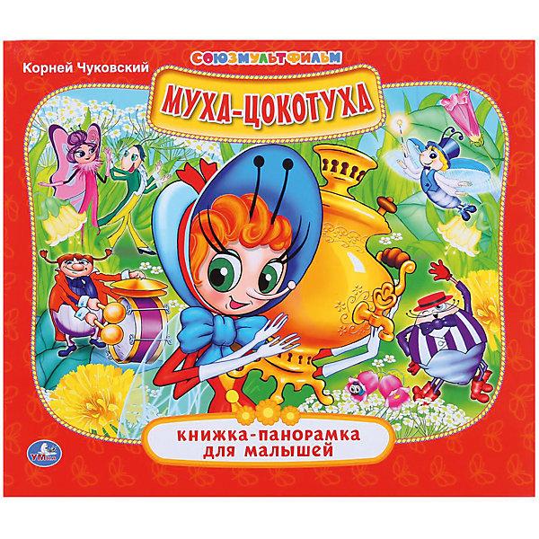 Купить Книжка-панорамка для малышей Муха-цокотуха , Умка, Россия, Унисекс