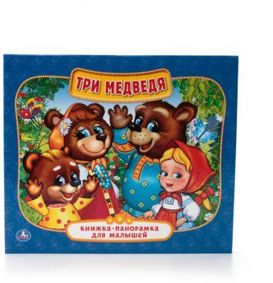 Умка Книжка-панорамка для малышей Три медведя