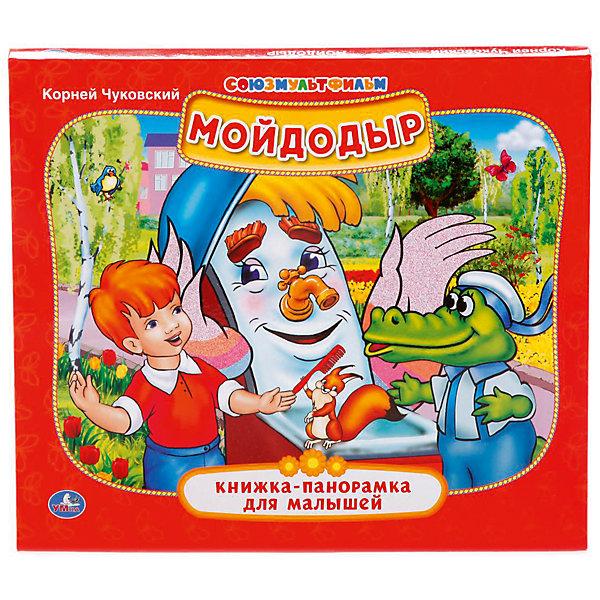 Книжка-панорамка для малышей Мойдодыр  К  Чуковский
