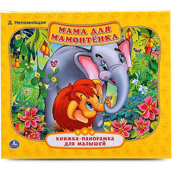 Книжка-панорамка для малышей Мама для мамонтенкаКнижки-панорамки<br>Малыши любят рассматривать книжки-панорамки, ведь объёмные яркие иллюстрации не только радуют ребёнка, но и развивают образное и пространственное мышление. Книжка-панорамка поможет малышу встретиться с любимыми героями мультфильмов и попасть в мир сказки!<br><br>Ширина мм: 20<br>Глубина мм: 1<br>Высота мм: 18<br>Вес г: 180<br>Возраст от месяцев: 36<br>Возраст до месяцев: 84<br>Пол: Унисекс<br>Возраст: Детский<br>SKU: 7225658