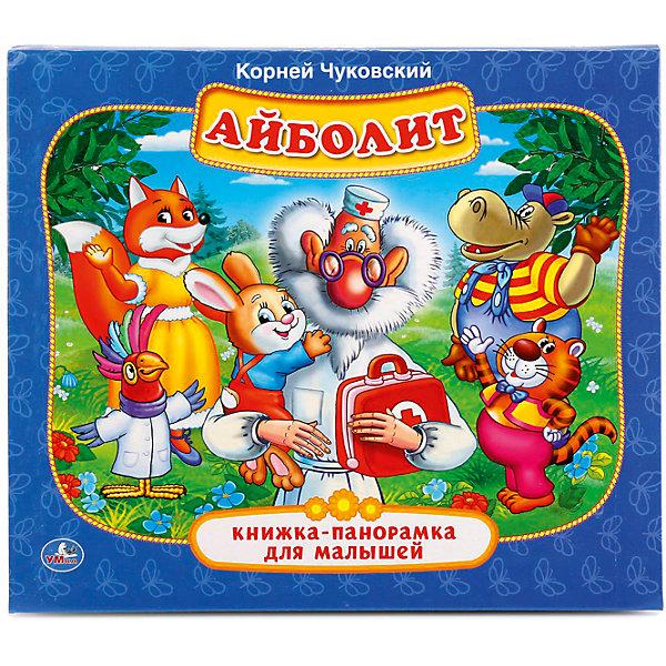 Книжка-панорамка для малышей Айболит К  Чуковский