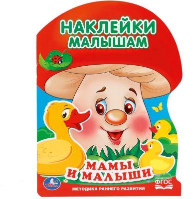 Умка Активити с наклейками а4 грибок Мамы и малыши