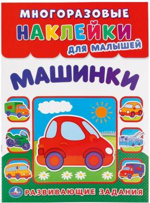 Умка Многоразовые наклейки для малышей Машинки