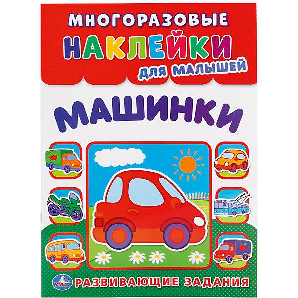 Многоразовые наклейки для малышей  МашинкиКнижки с наклейками<br>• ISBN: 9785506015802;<br>• возраст: от 3 лет;<br>• иллюстрации: цветные;<br>• переплет: мягкий;<br>• материал: бумага;<br>• количество страниц: 10;<br>• формат: 28х21х0,5 см.;<br>• вес: 80 гр.;<br>• издательство: УМКА;<br>• страна: Россия.<br><br>Обучающая книга с многоразовыми наклейками «Машинки»  - это увлекательное и познавательное развлечение для малышей.<br><br>Красочно иллюстрированная книга дополнена разнообразными развивающими заданиями и листом с многорозовыми наклейками. <br><br>Обучающая книга с многоразовыми наклейками «Машинки» - отличный вариант в качестве познавательного красочного подарка. Развивает образное мышление, логику, усидчивость.<br> <br>Обучающую книгу с многоразовыми наклейками  «Машинки», 10 стр., Изд. УМКА можно купить в нашем интернет-магазине.<br>Ширина мм: 29; Глубина мм: 0; Высота мм: 21; Вес г: 80; Возраст от месяцев: 36; Возраст до месяцев: 84; Пол: Унисекс; Возраст: Детский; SKU: 7225681;