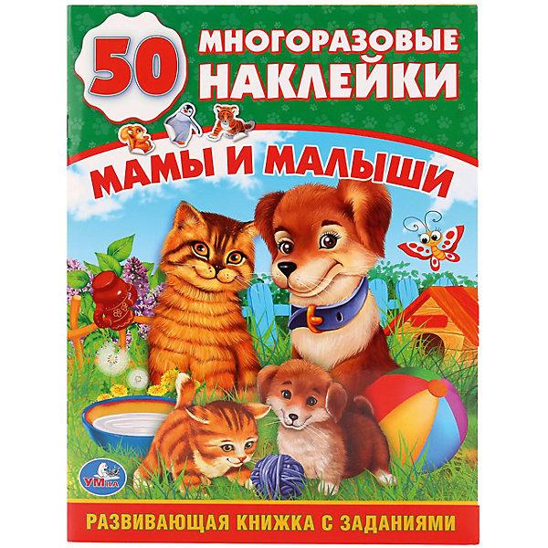 Обучающая книжка с наклейкам Мамы и малышиКнижки с наклейками<br>• ISBN: 9785506011439;<br>• возраст: от 3 лет;<br>• иллюстрации: цветные;<br>• переплет: мягкий;<br>• материал: бумага;<br>• количество страниц: 10;<br>• количество наклеек: 50;<br>• формат: 28х21х0,5 см.;<br>• вес: 80 гр.;<br>• издательство: УМКА;<br>• страна: Россия.<br><br>Обучающая книга с многоразовыми наклейками «Мамы и малыши»  - это увлекательное и познавательное развлечение для малышей.<br><br>Представляет собой наполненные красочными иллюстрациями страницы, на которых изображены животные вместе со своими детенышами. Книга располагает рядом заданий, для выполнения которых малышу нужно будет задействовать логическое мышление и комплект цветных наклеек, идущий в дополнение.<br><br>Обучающая книга с многоразовыми наклейками «Мамы и малыши» - отличный вариант в качестве познавательного красочного подарка. Развивает образное мышление, логику, усидчивость.<br> <br>Обучающую книгу с многоразовыми наклейками  «Мамы и малыши», 10 стр., Изд. УМКА можно купить в нашем интернет-магазине.<br>Ширина мм: 29; Глубина мм: 0; Высота мм: 22; Вес г: 80; Возраст от месяцев: 36; Возраст до месяцев: 84; Пол: Унисекс; Возраст: Детский; SKU: 7225688;