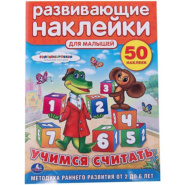 Развивающие наклейки для малышей  Союзмультфильм Чебурашка  Учимся считатьКнижки с наклейками<br>• ISBN: 9785506007500;<br>• возраст: от 3 лет;<br>• иллюстрации: цветные;<br>• переплет: мягкий;<br>• материал: бумага;<br>• количество страниц: 16;<br>• количество наклеек: 50;<br>• формат: 28х21х0,5 см.;<br>• вес: 80 гр.;<br>• издательство: УМКА;<br>• страна: Россия.<br><br>Обучающая книга с многоразовыми наклейками «Чебурашка.  Учимся считать»  - поможет вам погрузиться в мир персонажей союзмультфильма, которые расскажут вам о цифрах и математических действиях. <br><br>На 16 плотных страничках книги вы найдете различные задания, в ходе исполнения которых ребенок будет учиться читать и считать. В комплект входят наклейки, которые увлекут малыша процессом обучения и помогут ему лучше воспринимать информацию.<br> <br>Обучающую книгу с многоразовыми наклейками  «Чебурашка.  Учимся считать», 16 стр., Изд. УМКА можно купить в нашем интернет-магазине.<br>Ширина мм: 28; Глубина мм: 0; Высота мм: 20; Вес г: 80; Возраст от месяцев: 36; Возраст до месяцев: 84; Пол: Унисекс; Возраст: Детский; SKU: 7225690;