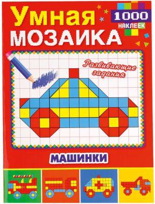 Умка Умная Мозаика С Наклейками А4 Машинки