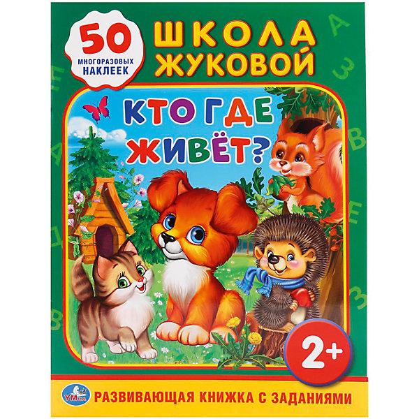 Обучающая книжка с наклейками Кто, где живет?Окружающий мир<br>Замечательные книжки этой серии в игровой манере подготовят ребенка к школе.Интересные задания и наклейки сделают оучение легким и веселым.<br><br>Ширина мм: 29<br>Глубина мм: 0<br>Высота мм: 22<br>Вес г: 80<br>Возраст от месяцев: 36<br>Возраст до месяцев: 84<br>Пол: Унисекс<br>Возраст: Детский<br>SKU: 7225694
