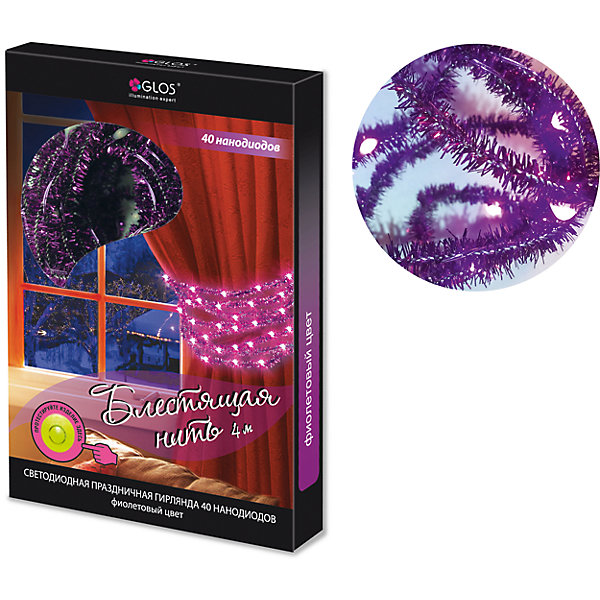 Новогодняя электрогирлянда GLOS Блестящая нить 40 фиолетовых нанодиодовНовогодние электрогирлянды<br>Характеристики товара:<br><br>• возраст: от 3 лет;<br>• упаковка: картонная коробка;<br>• вес: 110 гр.;<br>• тип ламп: нанодиоды;<br>• количество ламп: 40 шт.;<br>• цвет свечения: фиолетовый;<br>• длина украшения: 4 м.;<br>• блок питания: тип ААх3 шт., не входят в комплект;<br>• размер упаковки: 13x21x2,7 см;<br>• материал: пластик;<br>• бренд, страна бренда: GLOS;<br>• страна-производитель: Китай.<br><br>Электрогирлянда «Блестящая нить» - Гирлянда с гибким основным проводом без труда принимает любую форму и может быть с легкостью закреплена на разных объектах внутреннего интерьера. <br><br>Пышная блестящая обмотка и крупные капли нанодиодов  делают эту гирлянду прекрасным  украшением, способным стильно оформить помещение. Режим: постоянное горение.      <br><br>Электрогирлянда торговой марки GLOS позволит создать атмосферу праздника и волшебства в вашем доме, а также подарит отличное настроение вашим друзьям и близким.<br><br>Электрогирлянду «Блестящая нить», 4 м., 40 фиолетовых нанодиодов, GLOS можно купить в нашем интернет-магазине.<br>Ширина мм: 130; Глубина мм: 215; Высота мм: 27; Вес г: 107; Возраст от месяцев: 36; Возраст до месяцев: 2147483647; Пол: Унисекс; Возраст: Детский; SKU: 7230565;