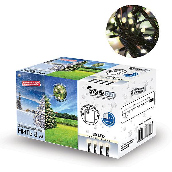 Новогодняя электрогирлянда B&amp;H Нить 80 белых светодиодов, 8 мНовогодние электрогирлянды<br>Характеристики товара:<br><br>• возраст: от 3 лет;<br>• упаковка: картонная коробка;<br>• вес: 190 гр..;<br>• тип ламп: светодиоды.;<br>• количество ламп: 80 шт.;<br>• цвет свечения: теплый белый;<br>• длина электрогирлянды: 8 м.;<br>• тип питания: R6 х 3 шт, не входят в комплект;<br>• размер упаковки: 9x7x15 см;<br>• материал: пластик;<br>• бренд, страна бренда: B&amp;H;<br>• страна-производитель: Китай.<br><br>Электрогирлянда с эффектом «Нить. SYSTEM OUT» представляет собой основной гибкий прозрачный провод, на котором расположены 80 белых теплых светодиода. Снабжены функцией SYSTEM OUT. Для использования внутри и снаружи помещений.<br><br>Светодиодные гирлянды серии SYSTEM OUT с водонепроницаемым блоком питания, гирлянда работает даже при неблагоприятных погодных условиях, ей не страшен ни дождь, ни снег. Блок питания работает от батареек и снабжен встроенным таймером, который автоматически выключает и включает питание. Электрогирлянды серии SYSTEM OUT позволят украсить любые, отдаленные от дома объекты: беседки, деревья, ограждения.<br><br>Гирлянда светодиодная, яркая и долговечная, имеет маленькое энергопотребление( в 10 раз меньше, чем у гирлянд с микролампами и минилампами).<br><br>Электрогирлянда торговой марки B&amp;H позволит создать атмосферу праздника в вашем доме, а также подарит отличное настроение вашим друзьям и близким.<br><br>Электрогирлянду с эффектом «Нить. SYSTEM OUT», 8 м., 80 белых теплых светодиодов, B&amp;H можно купить в нашем интернет-магазине.<br><br>Ширина мм: 90<br>Глубина мм: 70<br>Высота мм: 150<br>Вес г: 192<br>Возраст от месяцев: 36<br>Возраст до месяцев: 2147483647<br>Пол: Унисекс<br>Возраст: Детский<br>SKU: 7230572