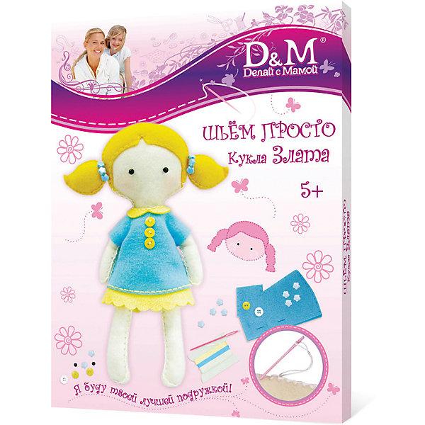 Набор шьём куклу ЗЛАТА, коробкаШитьё<br>Набор для создния оригинальной игрушки.  В наборе есть все необходимое : фетровые детали, нитки, наполнитель, декоративные элементы, безопасная игла, инструкция. Кукла, сшитая собственными руками , станет любимой игрушкой или оригинальным подарком. Шитье из фетра развивает у ребенка усидчивость, аккуратность, творческие способности.<br>Ширина мм: 205; Глубина мм: 30; Высота мм: 250; Вес г: 166; Возраст от месяцев: 60; Возраст до месяцев: 2147483647; Пол: Женский; Возраст: Детский; SKU: 7231014;