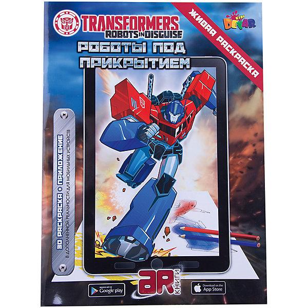 Раскраска Devar Kids Transformers Роботы под прикрытиемРаскраски для детей<br>азвивающая раскраска с историей о приключениях трансформеров «Роботы под прикрытием» перенесет ребенка в альтернативную вселенную, где роботы попадают на Землю и под прикрытием живут среди людей. Дети подружатся со справедливыми автоботами и встанут на их сторону для защиты Земли от коварных десептиконов.<br><br>В раскраске «Роботы под прикрытием» вы увидите, как трансформеры живут на Земле. Бамблби увлекся боксом, Стронгарм тренируется, стреляя по мишеням, Сайдсвайп учится ездить по земному ландшафту, а Гримлок использует строительный кран в качестве боксерской груши.<br><br>    Раскрасьте иллюстрации. Развитие мелкой моторики напрямую влияет на развитие речи.<br><br>    Управляйте анимацией и действиями трансформеров в приложении DEVAR kids. Нажимайте на синюю кнопку на экране вашего устройства. Как только персонаж остановился на месте, снова нажимайте синюю кнопку. Чем интенсивнее ребенок реагирует на происходящее, чем быстрее нажимает на синюю кнопку и на предметы на экране, тем быстрее он поможет трансформеру.<br><br>    Цвет для объемного персонажа берется прямо с картинки. В дополненной реальности даже самые мелкие детали раскрашенной иллюстрации переносятся на объемную модель персонажа. Показывая малышу, что герой картинки, которую он только что раскрасил, может ожить в дополненной реальности, вы мотивируете его заканчивать рисунок и быть более аккуратным.<br><br>Эта книга развивает: скорость реакции, логику, интеллект, внимание, мелкую моторику и речь.<br><br>Ширина мм: 290<br>Глубина мм: 210<br>Высота мм: 1<br>Вес г: 92<br>Возраст от месяцев: -2147483648<br>Возраст до месяцев: 2147483647<br>Пол: Унисекс<br>Возраст: Детский<br>SKU: 7235948