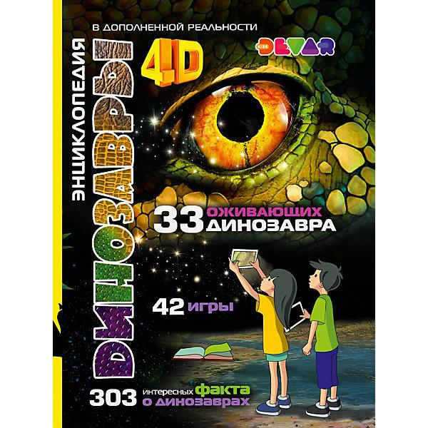 Книга Devar Kids Энциклопедия динозавров 4DДетские энциклопедии<br>Приручите динозавра с 4D энциклопедией от DEVAR books!<br><br>Дополненная реальность — это новый метод изучения древних существ. Палеонтологи создают 3D-модели динозавров, а DEVAR переносят их с экрана компьютера в реальный мир, делая сложную информацию наглядной и понятной. <br>Как это работает?<br><br>С книгами DEVAR дети окунутся в магию дополненной реальности. Установите приложение DEVAR kids c AppStore или GooglePlay. Активируйте код с раскраски, который создан для защиты от пиратства. <br><br>Когда программа установлена, в ней активируется камера. Наведите ее на изображение, где используется маркер дополненной реальности, после нажмите на экран, и картинка оживет, а сказочный герой станет полноценным 3D персонажем. Теперь начинается самое интересное — персонаж начнет взаимодействовать с окружающим вас миром через экран планшета.<br><br>Ребенку открывается пространство для игры — он сможет управлять героем при помощи клавиш, отдавать ему голосовые команды, а тот будет перемещаться по комнате. Удивительно, правда? У персонажей предусмотрена голосовая озвучка, они распознают реальные предметы и взаимодействуют с ними, а еще играют с другими героями. Любимого персонажа из сказки можно даже подержать в руках, и увидеть, как это происходит, на экране гаджета!<br><br>Ширина мм: 290<br>Глубина мм: 210<br>Высота мм: 10<br>Вес г: 400<br>Возраст от месяцев: 72<br>Возраст до месяцев: 2147483647<br>Пол: Унисекс<br>Возраст: Детский<br>SKU: 7235955