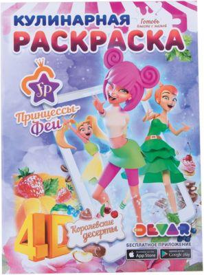 Раскраска Devar Kids Принцессы Феи Королевские десерты