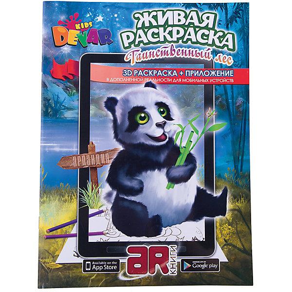 Раскраска Devar Kids Таинственный лесРаскраски для детей<br>Характеристики:<br><br>• возраст: от 3 лет<br>• издательство: Лаборатория 24, 2016 г.<br>• серия: Живая раскраска<br>• тип обложки: мягкий переплет (крепление скрепкой или клеем)<br>• иллюстрации: черно-белые, цветные<br>• количество страниц: 16 (офсет)<br>• размер: 28,5х21х0,2 см.<br>• вес: 90 гр.<br>• ISBN: 9785990712973<br><br>Живая 3D раскраска Devar «Таинственный лес» продемонстрирует ребенку, какие животные обитают в лесах. Благодаря специальному приложению есть возможность сделать раскрашенные картинки объемными, посмотреть на передвижения животных и сделать интересные снимки.<br><br>С помощью бесплатного мобильного приложения, установленного на любой современный гаджет с камерой, рисунки оживают и превращаются в объемные фигурки, которые могут двигаться. Самым интересным для ребенка будет, пожалуй, то, что на экране животные будут выглядеть точно так же, как и в раскраске. Даже самая мелкая деталь на раскрашенной плоской картинке переносится на объемное изображение. Инструкцию и код для активации вы найдете на обложке.<br><br>В раскраске содержатся 42 интересных факта, которые помогут ребенку усвоить энциклопедическую информацию о животных. Слушая факты, он узнает необычные слова и названия. Слышать и употреблять слова, значение которых малыш не до конца понимает – это важный фактор развития дошкольника. Факты озвучены актером. Чтобы прослушать их, нужно нажимать на кристаллы во время анимации.<br><br>Раскраску DEVAR «Таинственный лес» можно купить в нашем интернет-магазине.<br>Ширина мм: 290; Глубина мм: 210; Высота мм: 10; Вес г: 100; Возраст от месяцев: -2147483648; Возраст до месяцев: 2147483647; Пол: Унисекс; Возраст: Детский; SKU: 7235969;