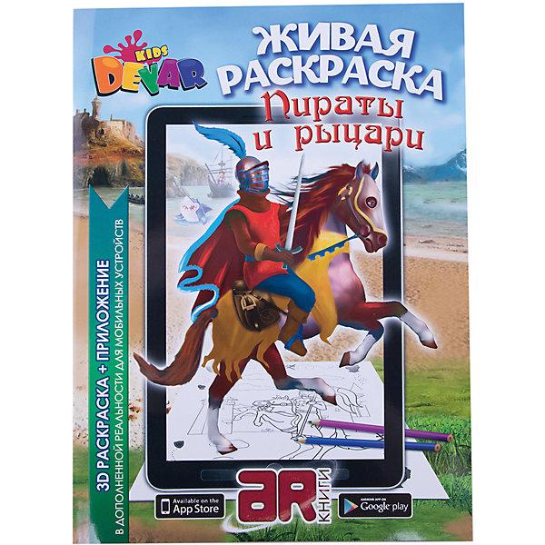 Раскраска Devar Kids Пираты и рыцариРаскраски для детей<br>Новая раскраска от DEVAR kids! Двойное удовольствие в одной книге. Играйте за лихих пиратов в море или благородных рыцарей на земле! Погружайтесь в мир приключений, раскрашивая и оживляя героев!<br>Как это работает?<br><br>С раскрасками DEVAR дети окунутся в магию дополненной реальности. Сначала ребенку предстоит раскрасить иллюстрации — простое и привычное занятие, знакомое каждому. <br><br>Теперь дело переходит в руки родителей. Установите приложение DEVAR kids c AppStore или GooglePlay. Активируйте код с раскраски, который создан для защиты от пиратства. <br><br>Когда программа установлена, в ней активируется камера. Наведите ее на изображение, где используется маркер дополненной реальности, после нажмите на экран, и картинка оживет, а сказочный герой станет полноценным 3D персонажем. Теперь начинается самое интересное — персонаж начнет взаимодействовать с окружающим вас миром через экран планшета.<br><br>Ребенку открывается пространство для игры — он сможет управлять героем раскраски при помощи клавиш, отдавать ему голосовые команды, а тот будет перемещаться по комнате. Удивительно, правда? У персонажей предусмотрена голосовая озвучка, они распознают реальные предметы и взаимодействуют с ними, а еще играют с другими героями. Любимого персонажа из сказки можно даже подержать в руках, и увидеть, как это происходит, на экране гаджета!<br><br>Одна из самых интересных особенностей — картинка в 3D объеме отображается так, как была нарисована ребенком. Это касается цветов, линий и наименьших деталей, а еще на персонаже можно даже оставлять надписи.<br><br>Ширина мм: 290<br>Глубина мм: 210<br>Высота мм: 10<br>Вес г: 100<br>Возраст от месяцев: -2147483648<br>Возраст до месяцев: 2147483647<br>Пол: Унисекс<br>Возраст: Детский<br>SKU: 7235970