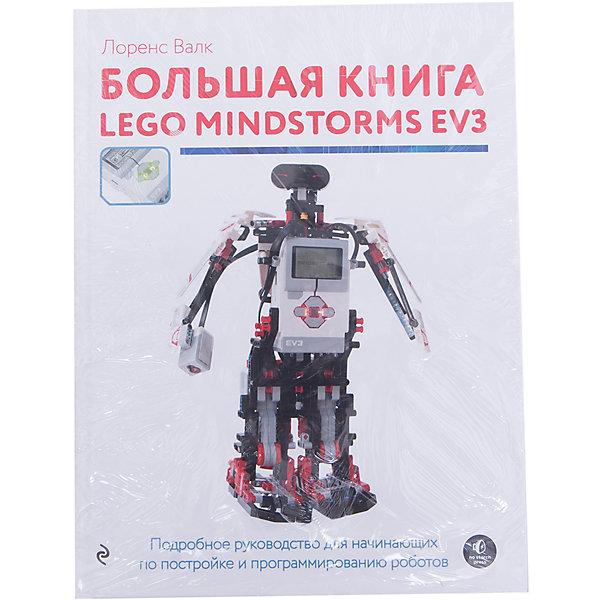 Большая книга LEGO MINDSTORMS EV3Книги для развития мышления<br>Большая книга LEGO MINDSTORMS EV3 представляет собой полное руководство для начинающих. Вы начнете с основ и постепенно сможете конструировать все более сложных роботов,<br>Вы научитесь собирать и программировать колесные транспортные средства, которые смогут перемещаться по комнате и следовать по трассе; обтекаемый гоночный автомобиль на дистанционном управлении; шестиногого шагающего робота-муравья; роботизированную руку, которая может самостоятельно <br>находить, поднимать и перемещать предметы; говорящего и ходящего человекоподобного робота.<br>Все, что нужно для постройки собственных моделей, вы найдете в наборе LEGO MINDSTORMS EV3 (#31313)<br><br>Ширина мм: 205<br>Глубина мм: 290<br>Высота мм: 10<br>Вес г: 1710<br>Возраст от месяцев: 60<br>Возраст до месяцев: 2147483647<br>Пол: Унисекс<br>Возраст: Детский<br>SKU: 7243112