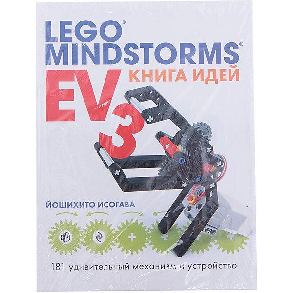 Книга идей LEGO MINDSTORMS EV3. 181 удивительный механизм и устройствоКниги для развития мышления<br>Книга идей LEGO MINDSTORMS EV3 предлагает много способов постройки удивительных механизмов с помощью набора LEGO MINDSTORMS EV3. Для каждой модели дается список нужных деталей, минимальное объяснение и много цветных фотографий под разными углами, чтобы вы смогли собрать ее без пошагового объяснения.<br>Вы научитесь собирать останавливающиеся автомобили, управляемые гусеничные машины, стреляющие шариками устройства, руки-манипуляторы и другие удивительные механизмы. Каждая модель иллюстрирует простые механические принципы, которые вы сможете использовать при сборке собственных моделей. Все, что нужно для постройки собственных моделей, вы найдете в наборе LEGO MINDSTORMS EV3 (#31313)!<br>Ширина мм: 205; Глубина мм: 290; Высота мм: 10; Вес г: 1226; Возраст от месяцев: 60; Возраст до месяцев: 2147483647; Пол: Унисекс; Возраст: Детский; SKU: 7243114;