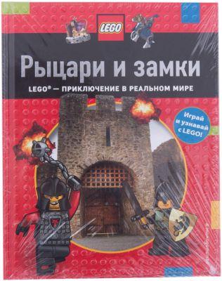 Эксмо Рыцари и замки