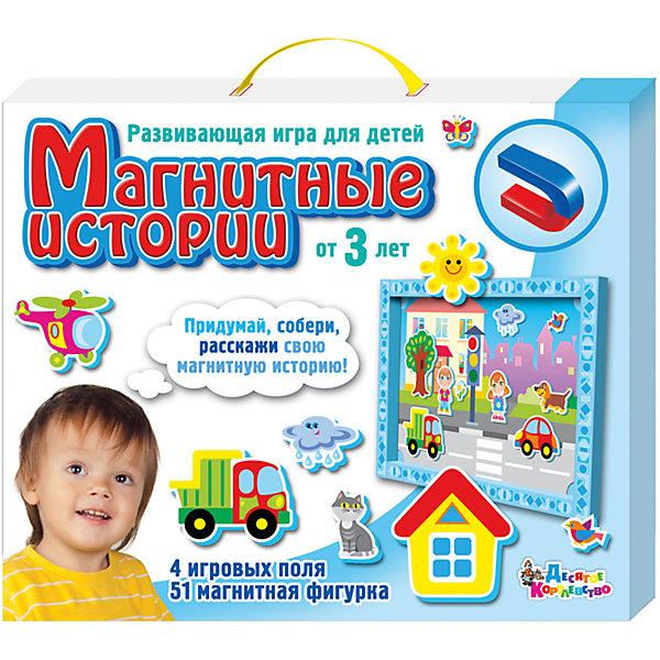 Магнитные историиОкружающий мир<br>Увлекательная обучающая игра для Вашего ребенка. <br>В состав игры входят: 4 красочных игровых поля (два листа, запечатанные с 2-х сторон) , 51 магнитная фигурка и 4 магнитных уголка для дополнительной фиксации полей.  Выберите картинку, закрепите ее на поле с помощью магнитных уголков и помогите малышу подобрать соответствующие выбранному фону фигурки. Благодаря магнитной основе фигурки хорошо держатся на поле.<br>Расставляя фигурки и создавая свою магнитную историю, ребенок интересно проведет время со своими новыми друзьями - на даче, на море, в городе и на ферме. Научится понимать - кто где живет, когда идет дождь, а когда светит солнце, и как вести себя в городе, а светофор подскажет ему (с Вашей помощью), как правильно переходить дорогу.<br><br>Ширина мм: 364<br>Глубина мм: 263<br>Высота мм: 34<br>Вес г: 620<br>Возраст от месяцев: 684<br>Возраст до месяцев: 2147483647<br>Пол: Унисекс<br>Возраст: Детский<br>SKU: 7245661