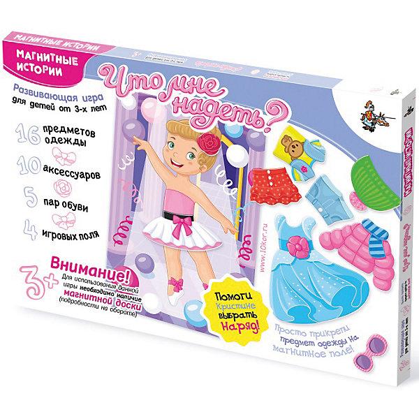 Магнитные истории Что мне надеть? (Одень куклу). Доп.набор (без магн.доски)Обучающие игры для дошкольников<br>Характеристики:<br><br>• возраст: 3+;<br>• материал: картон, магнитный винил;<br>• размер упаковки: 31,5x21,5x1 см;<br>• масса: 290 г.<br><br>Игра представляет собой традиционное развлечение для девочек. Малышки будут менять наряды на нарисованной кукле, отправлять ее на пляж, на прогулку и даже на бал. <br><br>В наборе есть:<br>• 16 предметов одежды;<br>• 10 аксессуаров;<br>• 5 пар обуви;<br>• 4 игровых поля.<br><br>Замечательная игра подойдет для самостоятельного досуга или компании подружек. <br><br>Магнитные истории «Что мне надеть?» (Одень куклу). Дополнительный набор (без магнитной доски), «Десятое королевство» можно купить в нашем интернет-магазине.<br><br>Ширина мм: 315<br>Глубина мм: 215<br>Высота мм: 10<br>Вес г: 290<br>Возраст от месяцев: 684<br>Возраст до месяцев: 2147483647<br>Пол: Унисекс<br>Возраст: Детский<br>SKU: 7245678